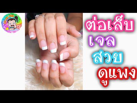 DIY สอนเพ้นท์เล็บ 💅🏻 Ep.7 French nails เฟร้นเล็บปลายขาว   l By ปาปาภา
