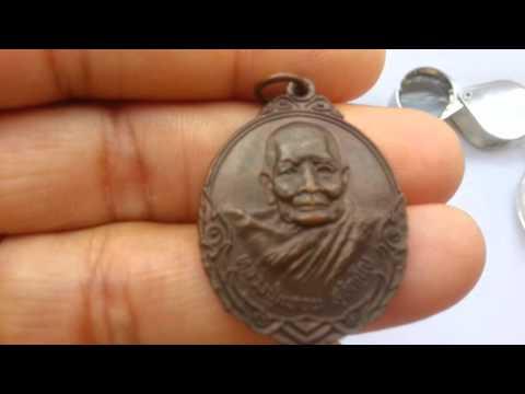 เหรียญถิ่นกำเนิด หลวงปู่แหวน ปี21