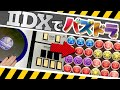 【IIDXコントローラーでLV10???】(╹ヮ╹)  オメガPT【パズドラ】