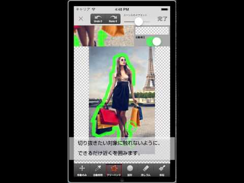 「フリーハンド+自動補正」ツール - iOSアプリ 合成写真PhotoCut