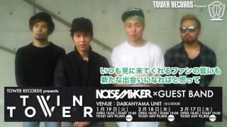 NOISEMAKERが1月19日開催TWINTOWER #001のゲストアーティストを発表!!