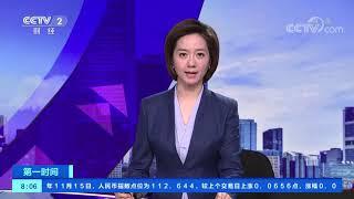 《第一时间》 20191116 2/2  CCTV财经