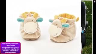 магазины детских товаров для новорожденных