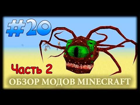 Самые Ужасные Монстры (Часть 2) - Lycanites Mobs Mod Майнкрафт