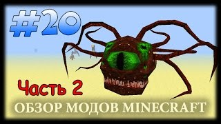 видео: Самые Ужасные Монстры (Часть 2) - Lycanite's Mobs Mod Майнкрафт