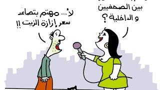 كاريكاتير| هكذا يرى «عبد الله» رؤية المواطنين لأزمة «الصحفيين»