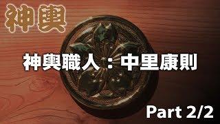 #神輿 初担ぎ! #バンクーバー / 神輿職人: 中里康則 (Part 2/2)