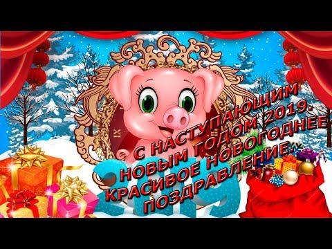 С Новым годом 2019|Новогоднее поздравление|Новогодняя видео открытка - Видео из ютуба