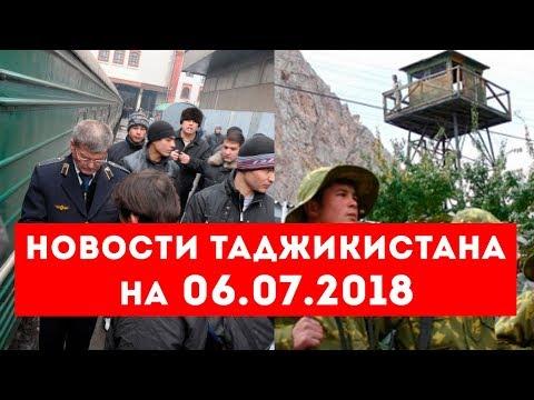 Новости Таджикистана и Центральной Азии на 06.07.2018 - Видео с YouTube на компьютер, мобильный, android, ios
