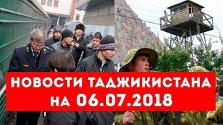 Новости Таджикистана и Центральной Азии на 06.07.2018