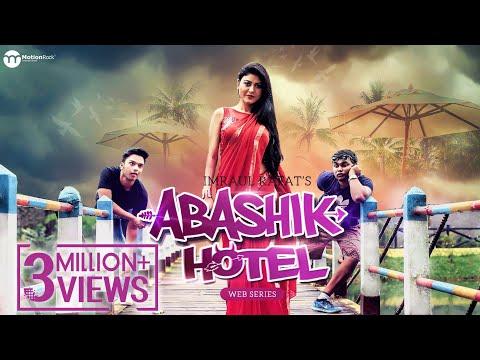 Abashik Hotel | EP - 01 | Shamim Hasan Sarkar | Raha | Sporshia | Tamim | Tawsif | Eid Natok 2018