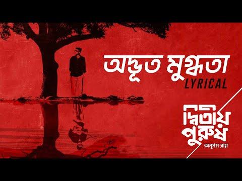 Anupam Roy | Adbhut Mugdhota - Full Song with Lyrics | Dwitiyo Purush | 2013