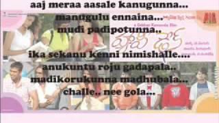Ararey Ararey::Telugu Karaoke::Happy Days::Shekar Kammula