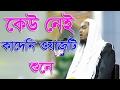 Hafizur Rahman Siddiki Waz 2017 Je Waz Shone Kew Ney Kadeni Bangla Waz 2017 video