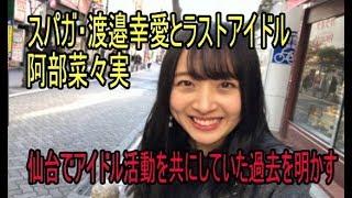 スパガ・渡邉幸愛とラストアイドル・阿部菜々実、仙台でアイドル活動を...