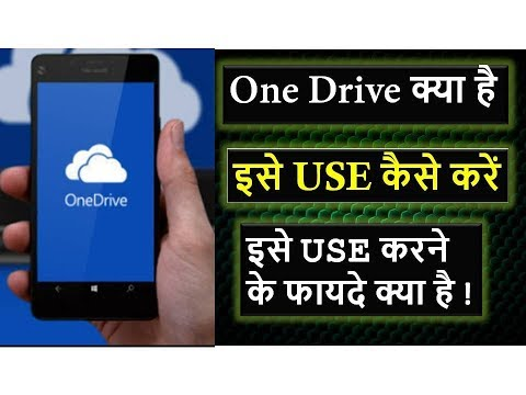 What is ONE DRIVE and How to Use it - Explained in Hindi