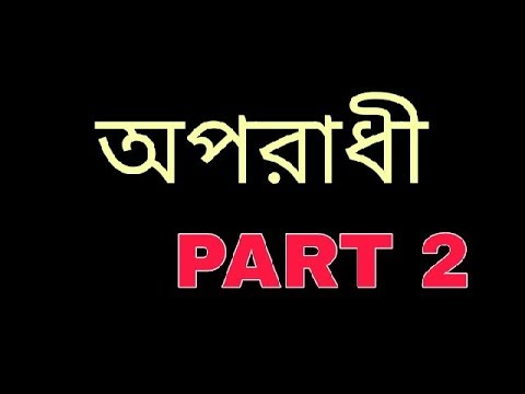 Oporadhi new Song || অপরাধী || | Arman Alif | Album Charpoka | Mp3 song Lyrics | By #Debojit Sarkar
