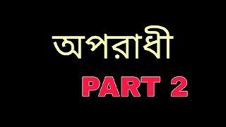 Oporadhi new Song || অপরাধী || | Arman Alif | Album Charpoka | Mp3 song Lyrics | By #Debojit Sarkar