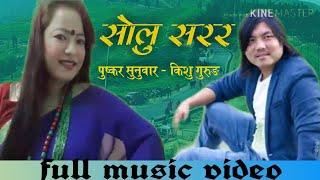 सोलु सरर Solu Sarar, New Romantic Song by Kishu Gurung/Pushkar Sunuwar