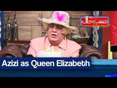 Hasb E Haal - 18 Aug 2017 - Azizi As Queen Elizabeth - Dunya News