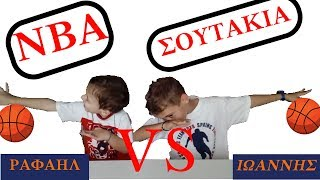 Ραφαήλ VS Ιωάννης challenge video σουτ στην σουπερ μπασκετουλα παιχνίδια για παιδιά ελληνικά greek