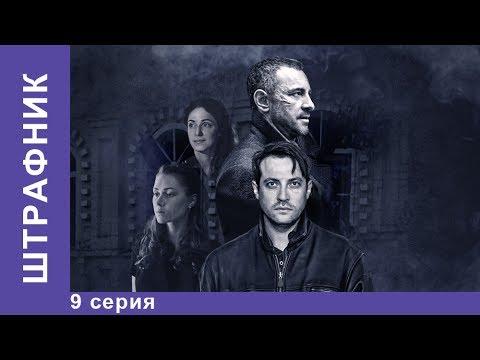 Шакал 1 серия из 8 (2016) в хорошем качестве HD - русский детектив фильм сериал