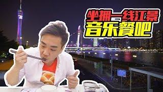 探店︱坐拥一线江景的网红餐吧,带妹纸过来共进晚餐最合适了!