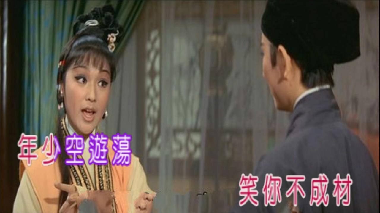 黃梅調《三笑未留情》字幕版 CK ~蘭子網上夾唱 - YouTube