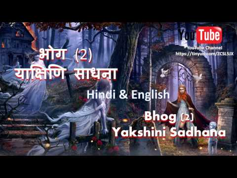भोग (2)  याक्षिणि साधना  ( Bhog  2  Yakshini )