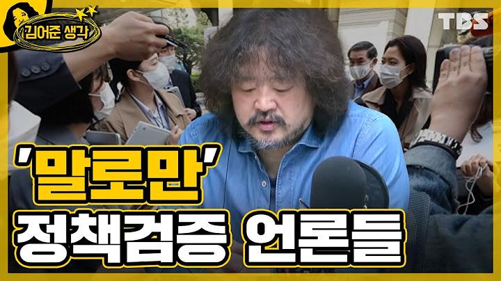 4월 6일(화) [김어준생각/김어준의 뉴스공장]