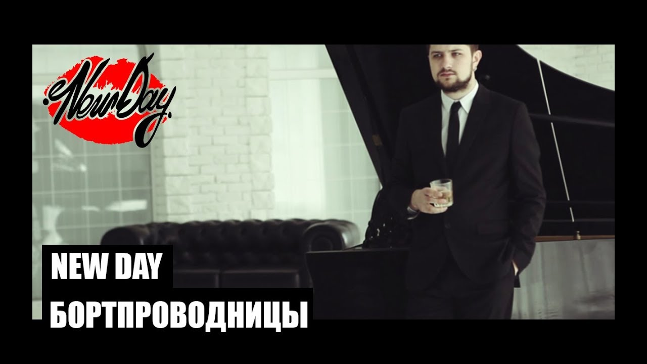 Download New Day-Бортпроводницы (official video)