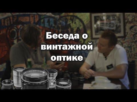 Поговорим о винтажных объективах с Максом Тихомировым