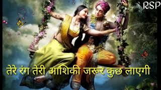 Tere rang teri aasiqi jarur kuchh layegi, mujhe maar dalegi ya jina sikhayegi #RSP bhakti song statu