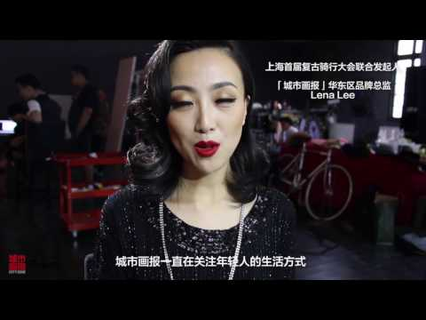 2014 Shanghai Vintage Ride by CITYZINE