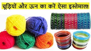 Best Way to Reuse Old Wool & Bangles   Wool Craft   Craft Idea from Old Bangles   StylEnrich Craft