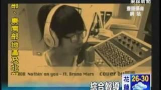 東森新聞 201010 素人歌手阿福