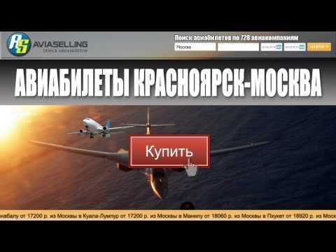 Авиабилеты Красноярск-Москва купить!