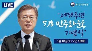 """제39주년 5·18민주화운동 기념식 """"진실 통한 화해 진정한 국민통합의 길"""""""