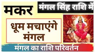 Makar Rashi Mangal Ka Rashi Parivartan  | मकर राशि मंगल का सिंह राशि में प्रवेश 20 July-6 Sep