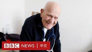肺炎疫情:法國98歲最高齡醫生堅持照顧病人 擔憂傳染妻子- BBC News 中文