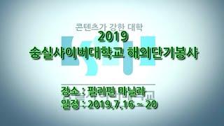 2019 숭실사이버대학교 해외단기봉사단