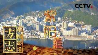 《中国影像方志》 第290集 陕西紫阳篇| CCTV科教