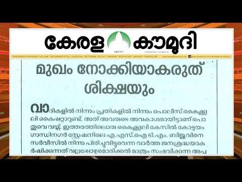 മുഖംനോക്കിയാകരുത് ശിക്ഷയും | Keralakaumudi Editorial | NewsTrack 02