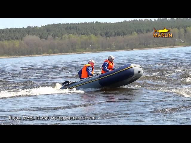 лодка пвх мерлин 330