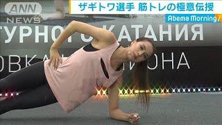 ザギトワ選手 筋トレの極意を一般市民に伝授(19/09/05)
