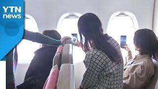 '온라인 투어·일출 관광비행' 코로나 시…