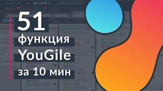 51 функция системы управления проектами за 10 минут — обучение YouGile. Июль 2019.