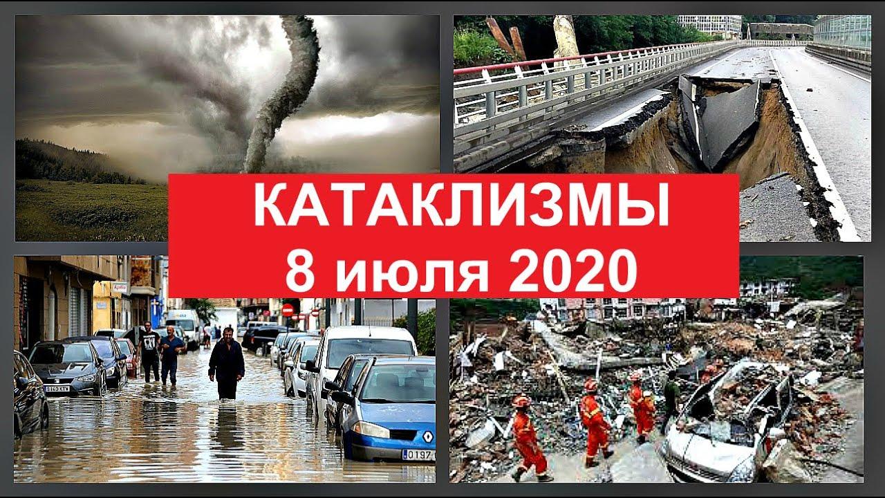 Все Катаклизмы за день 8 июля 2020 в мире | cataclysms of the day | Дрожь Земли