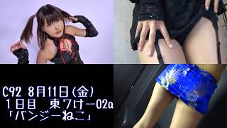 2017年8月11日(金) 1日目 東7けー02a「バンジーねこ」 ◇チャイナ娘~...