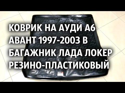 Коврик на Ауди А6 Авант 1997 2003 в багажник Лада Локер резино пластиковыи